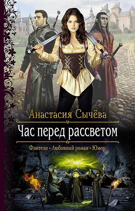 Книги про русалок фантастика