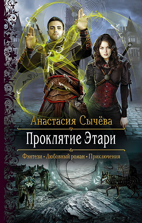 Ирина левонтина русский со словарем читать онлайн