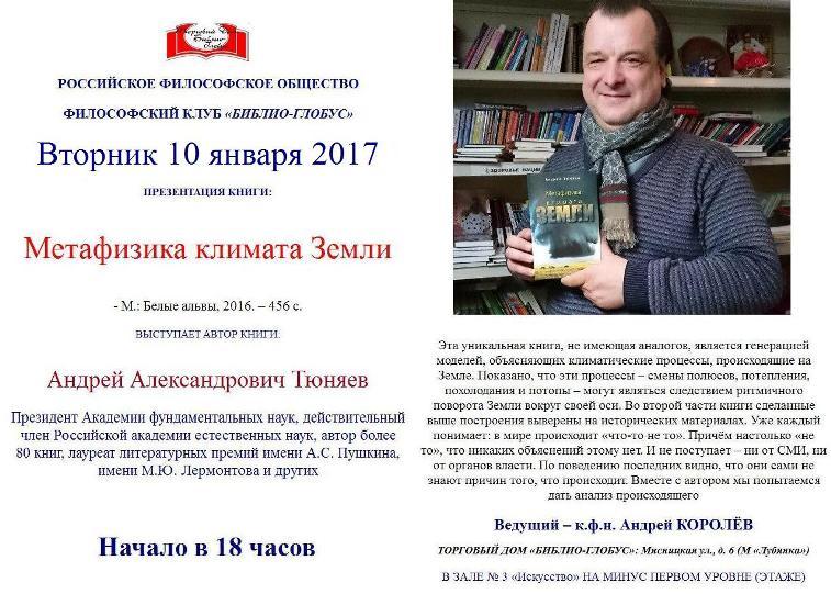 Андрей тюняев книга ра скачать