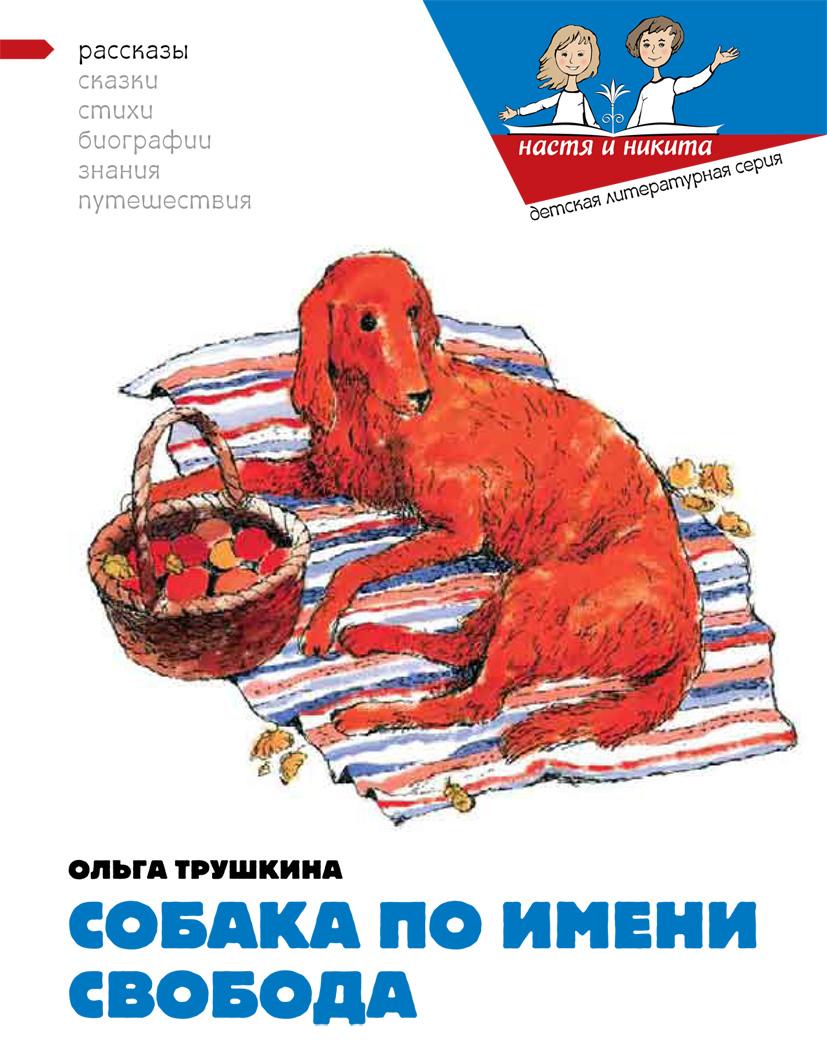 имен собак: