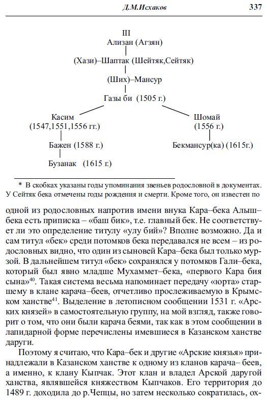 """Плетнева в книге """"Половцы"""""""