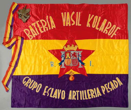Знамя интербригады имени коларова 1937