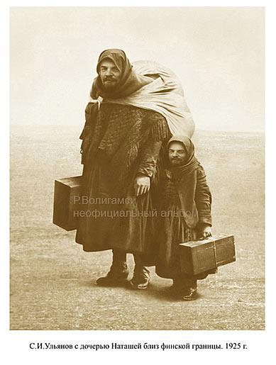 Ленин с дочкой. []