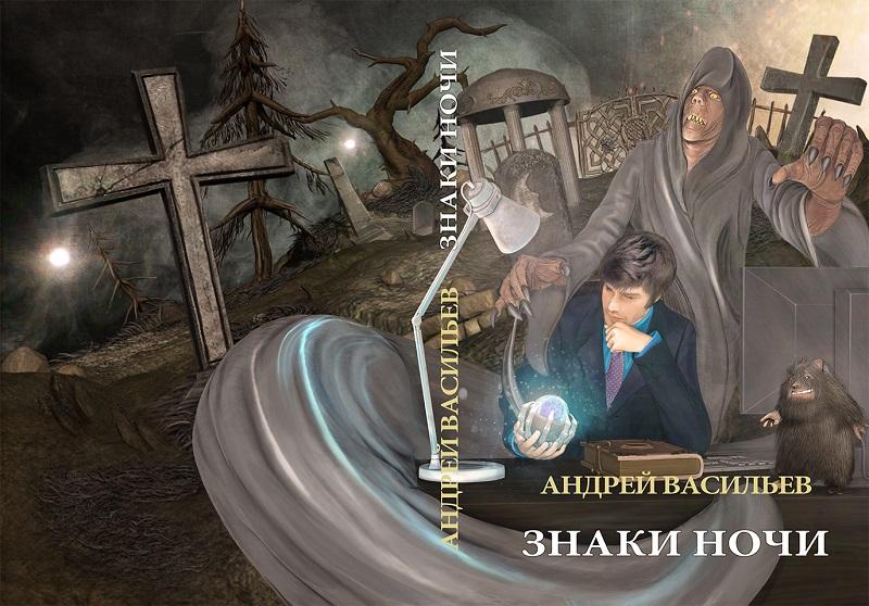Васильев Андрей А..