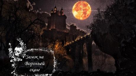 Васильев андрей замок на вороньей горе читать