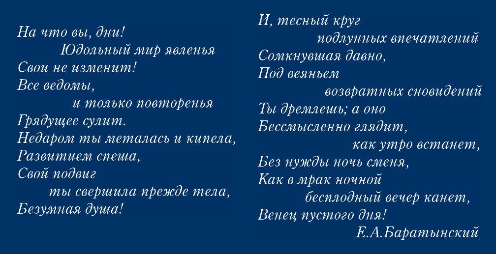 Баратынский [evaseva]