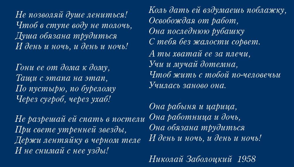 Заболоцкий [evaseva]
