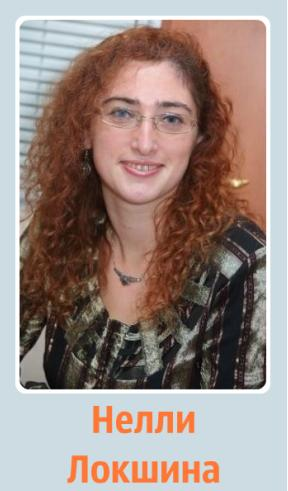 Нелли Локшина
