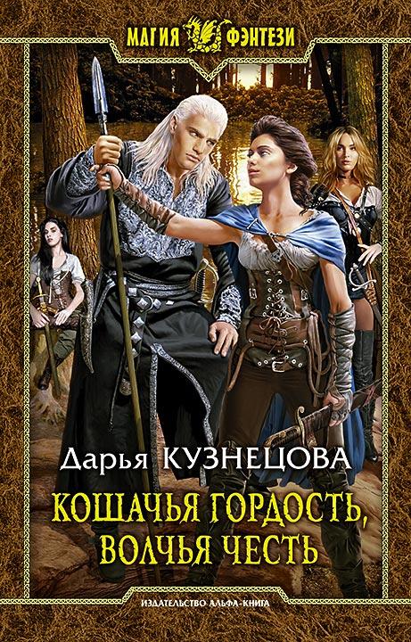 Скачать книгу любовь великого князя кузнецов