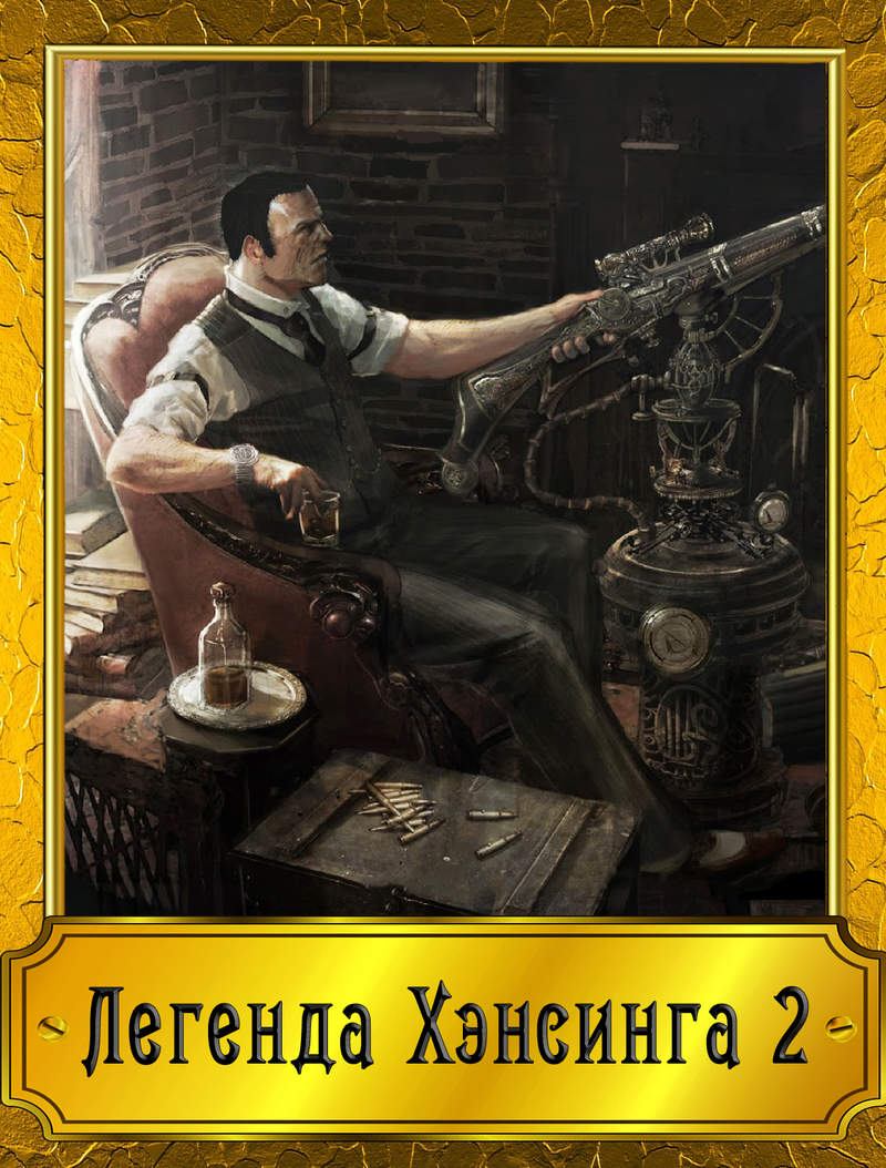 Легенда Хэнсинга 2