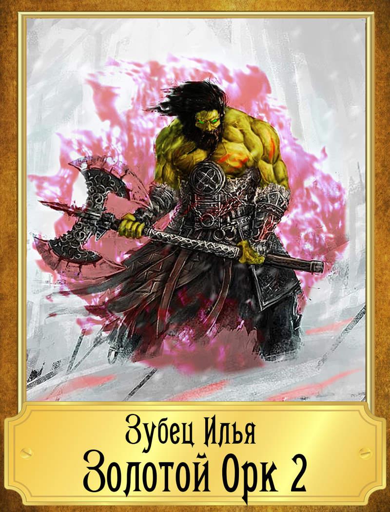 Золотой орк