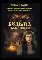 Приключения Имиджа П.С. Гуревич